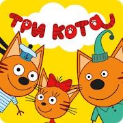 Три Кота Пикник