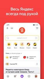 Яндекс — с Алисой