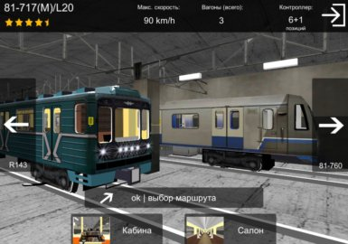 AG Subway Simulator