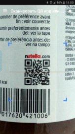 Сканер QR и штрих-кодо