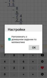 Калькулятор в столбик