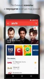 youtv – онлайн ТВ