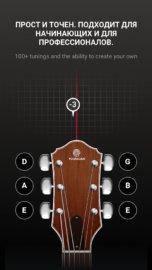 Гитарный тюнер - Guitar Tuna
