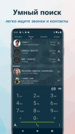 True Phone Телефон, Контакты и Запись звонков