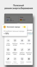 Яндекс.Браузер — с Алисой