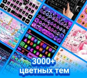 Клавиатура Kika - эмоджи, смайлики, GIF