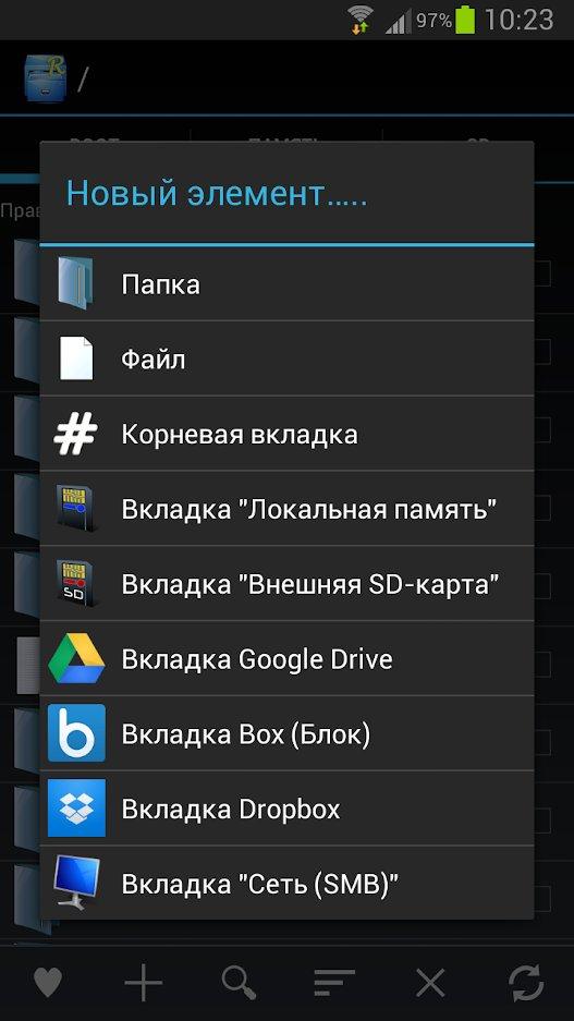 андроид explorer apk