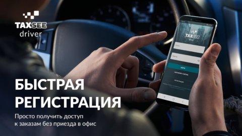 Taxsee Driver