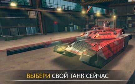 Armada: Современные Танки - Онлайн Экшен