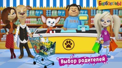 Барбоскины: Игра супермаркет