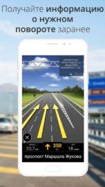 CoPilot GPS навигации