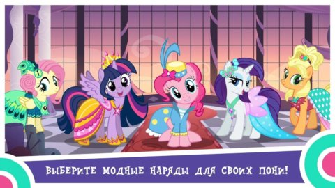 MY LITTLE PONY: Магия Принцесс