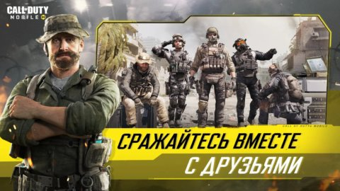 Call of Duty: Mobile
