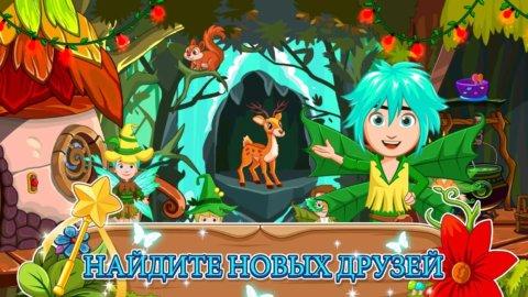 My Little Princess: Волшебный лес