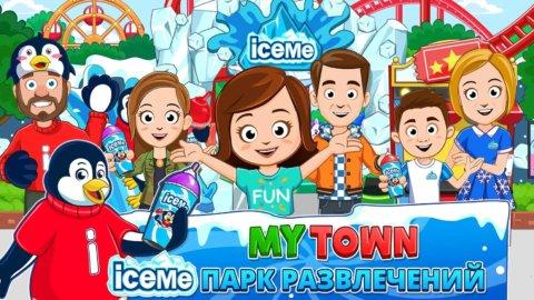 My Town: ICEME Парк развлечений