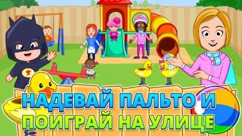 Мой город - детский сад-ясли
