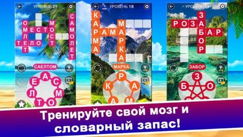 Слово Крест: Поиск русского кроссворда