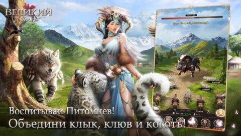 Game of Khans - Великий Хан
