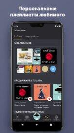Аудиокниги онлайн и без интернета. Патефон