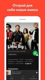 Spotify — слушай музыку