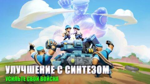 Top War: Игра Битвы