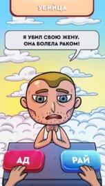 Judgment Day: Ангел Божий. Рай или ад?